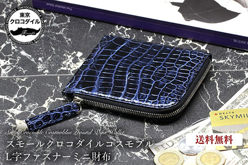 東京クロコダイル スモールクロコダイルコスモブルーL字ファスナーミニ財布
