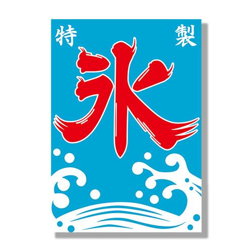 「かき氷」の吊り下げ旗 無料素材