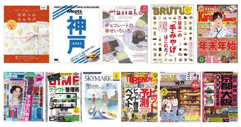コンディトライ神戸 雑誌で紹介されています