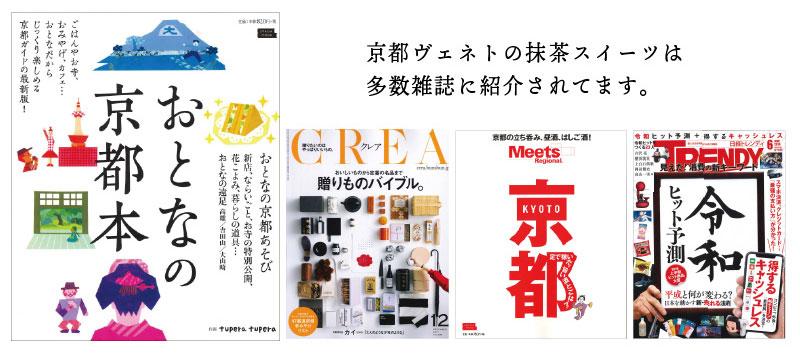 京都ヴェネト「京都宇治抹茶生チーズケーキ ジェミニ」雑誌に掲載されました