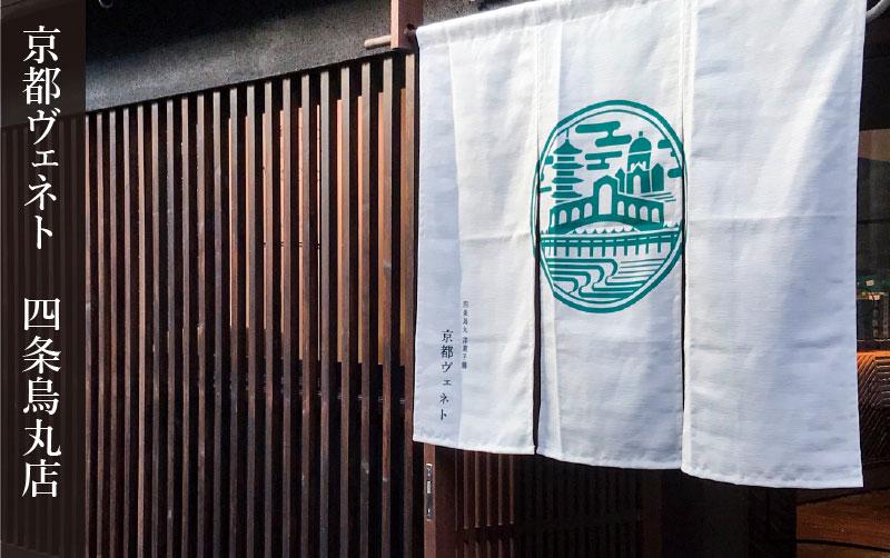 京都ヴェネト 店舗 四条鳥丸店