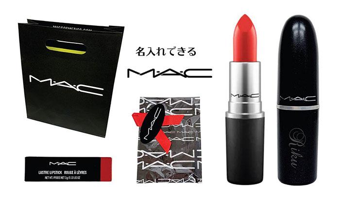 名入れできる!「MAC Lustre Lipstick Rouge a Levres」