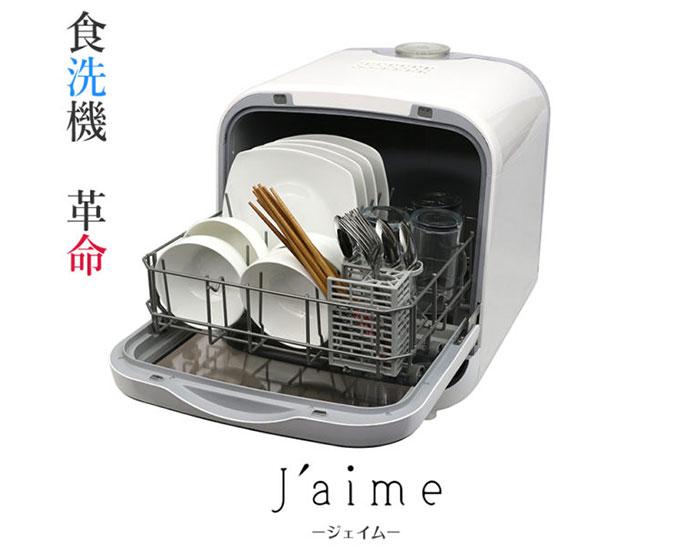 エスケイジャパン Jaime(ジェイム) キッチン家電のプレゼント