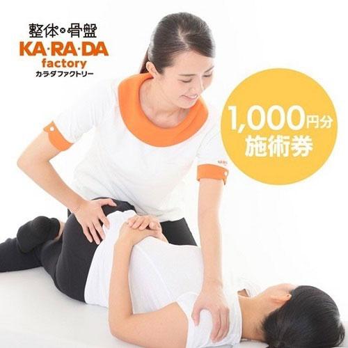 KA・RA・DA factory カラダファミリーサロン共通施術券(1,000円)