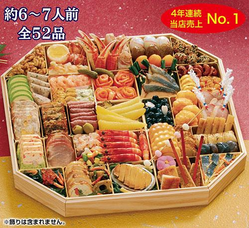 ふく吉 和洋中お料理「慶びの宴」