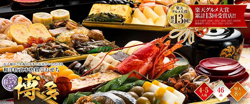 博多美味いもの便「博多久松」のおせち