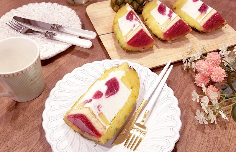 「まるごとパイナップルケーキ」をお取り寄せ 食べた感想