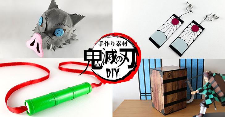 鬼滅の刃のハロウィン仮装に使える手作りアイデア・作り方まとめ