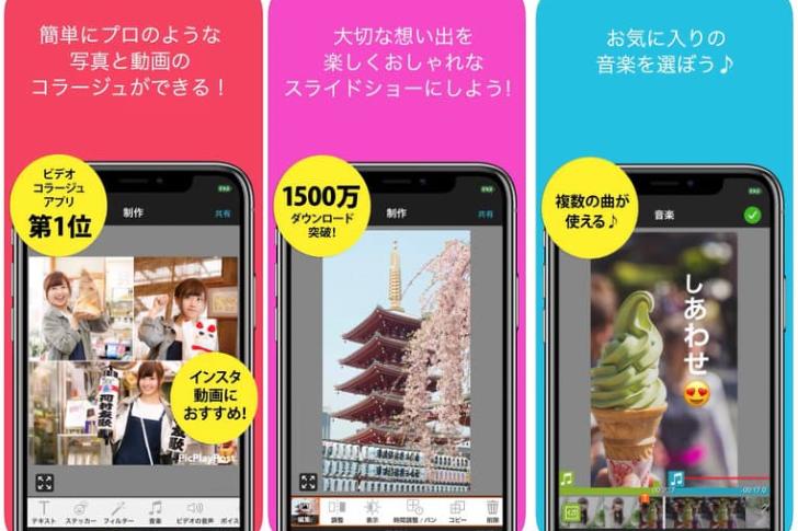 動画編集アプリ picplaypost