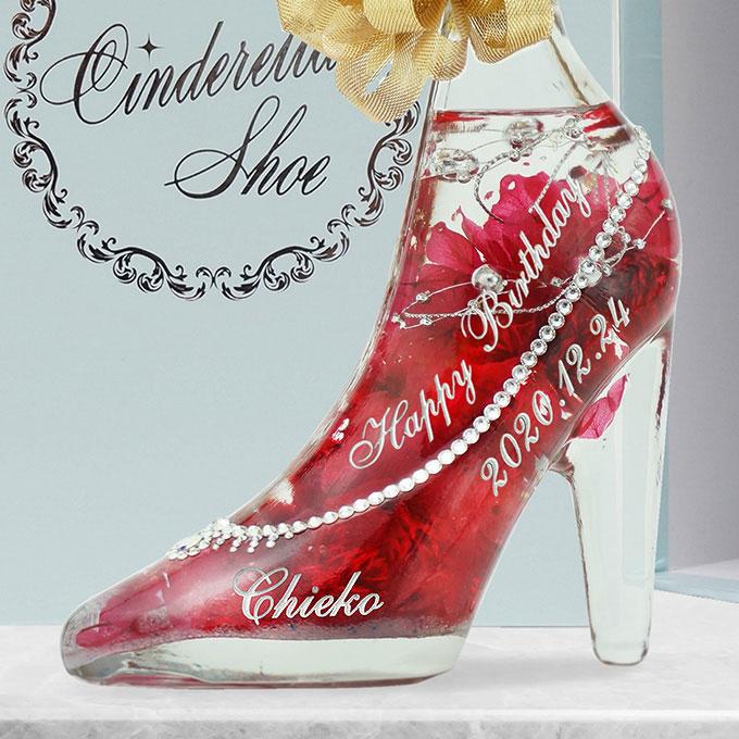 名入れ彫刻 ガラスの靴のハーバリウム - レッド 刻印イメージ