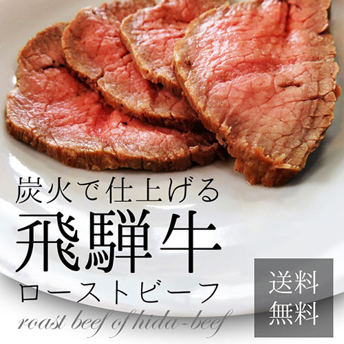 飛騨牛 肉 ローストビーフ おすすめ通販肉グルメ