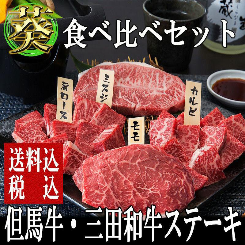 【但馬牛・三田和牛食べ比べセット】四種【葵】ステーキセット540g