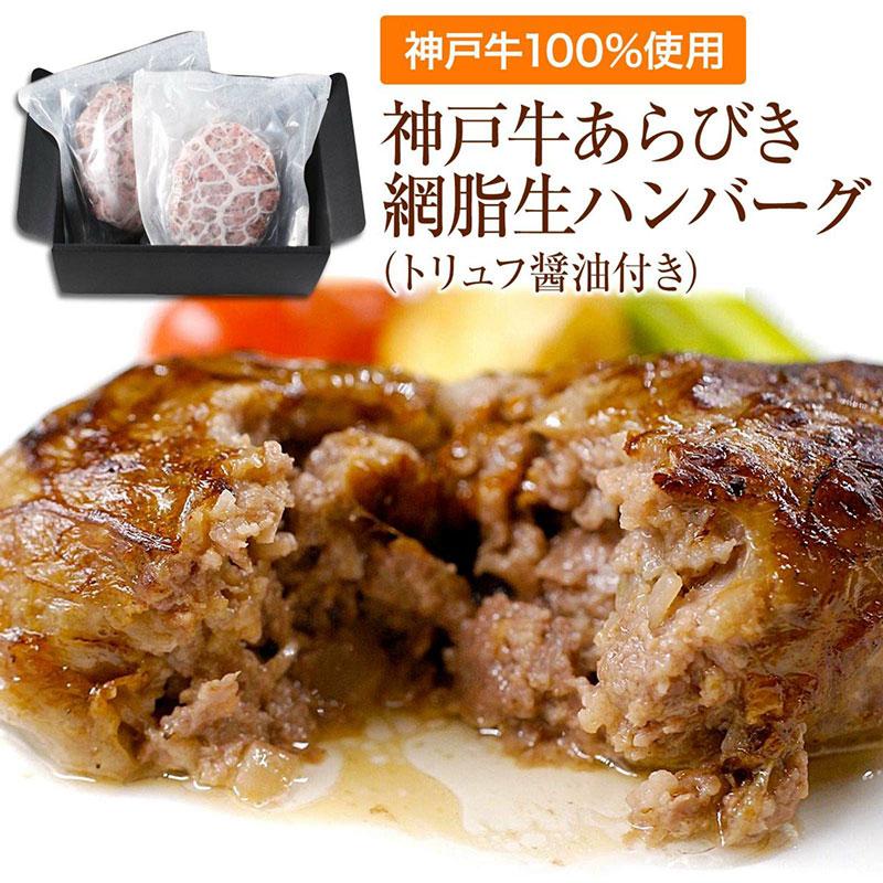 神戸牛あらびき網脂生ハンバーグ(トリュフ醤油付き)140g×2個