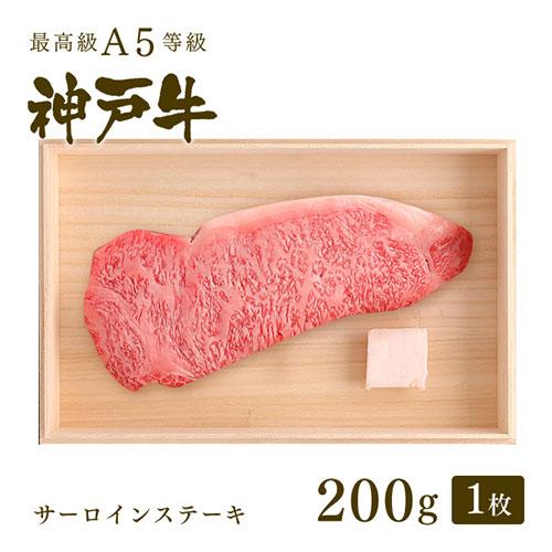 最高級の神戸牛!「A5等級神戸牛 サーロインステーキ 200g」