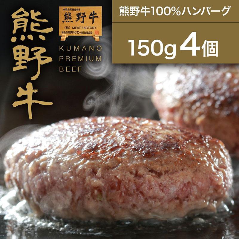【熊野牛】熊野牛100%ハンバーグ150g (4個)