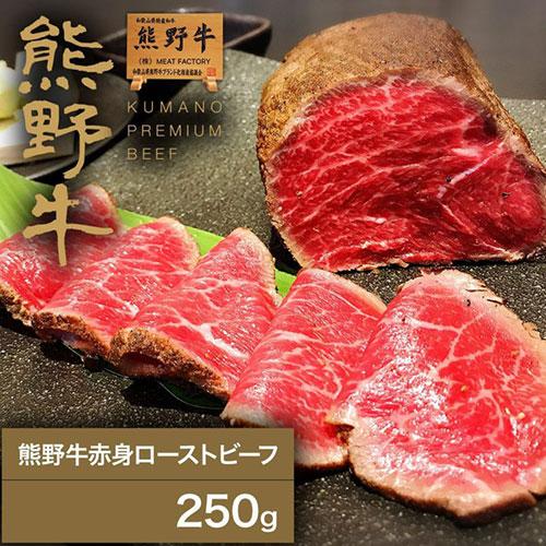 【熊野牛】赤身ローストビーフ 250g おすすめ通販肉グルメ