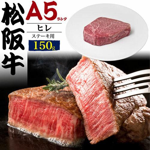 最高級A5ランク 松阪牛ヒレ ステーキ用 150g