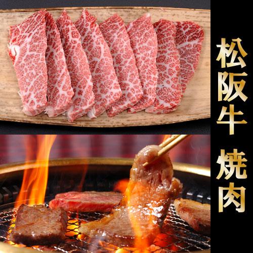 最高級 極上 松阪牛 ギフト 焼肉 特上カルビ(三角バラ)400g