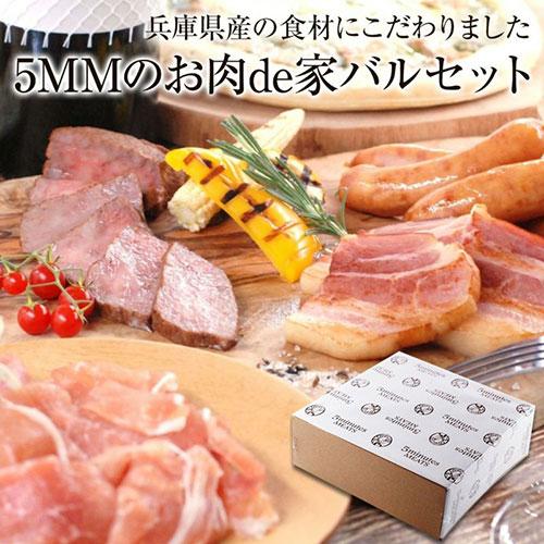 肉好きにたまらない!ボリュームの5品セット「5MMのお肉de家バルセット」