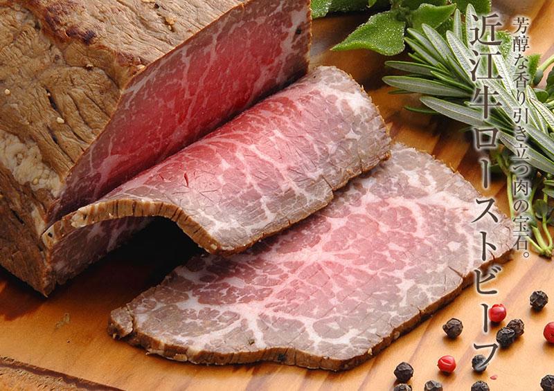 近江牛ローストビーフ 300gブロック おすすめ通販肉グルメ