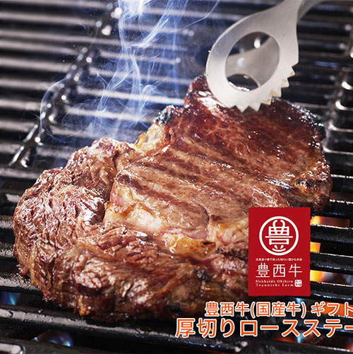 豊西牛(国産牛)厚切りロースステーキ300g×3枚(約900g)