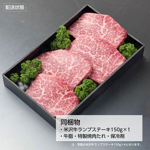 米沢牛A5ランプステーキ 150g×1