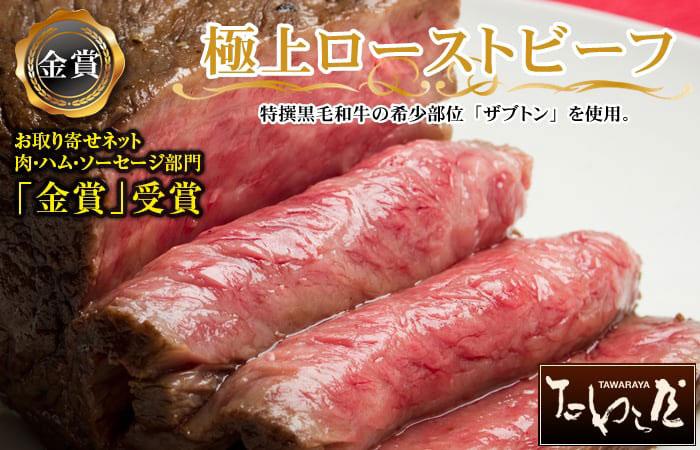 黒毛和牛希少部位(ザブトン)極上ローストビーフ 300g おすすめ通販肉グルメ