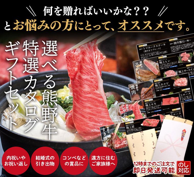 カタログギフト券「選べる熊野牛 特選カタログギフトセット」