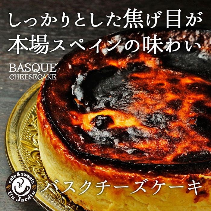 バスクチーズケーキ 5号 15cm 蒲屋忠兵衛商店