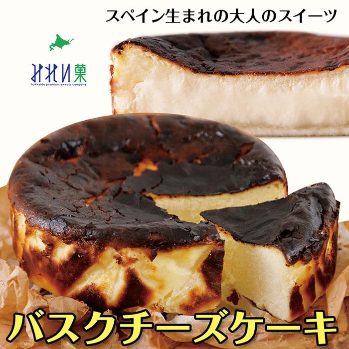 【みれい菓】バスクチーズケーキ 4号サイズ(直径約12cm 2~4人前)