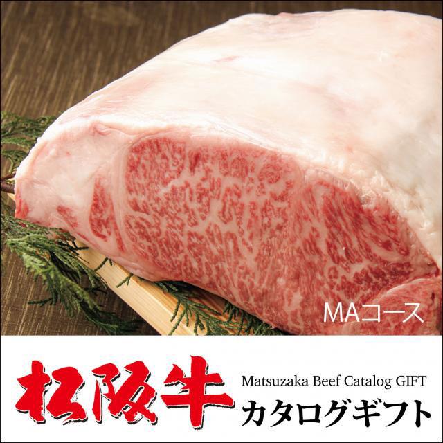 松坂牛のカタログギフト