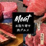 【おすすめ通販 肉】厳選!お取り寄せ肉グルメ特集〜ギフトやお家用に!