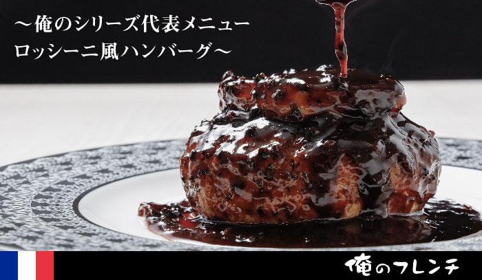 俺のフレンチの名物料理「ロッシーニ風ハンバーグ」