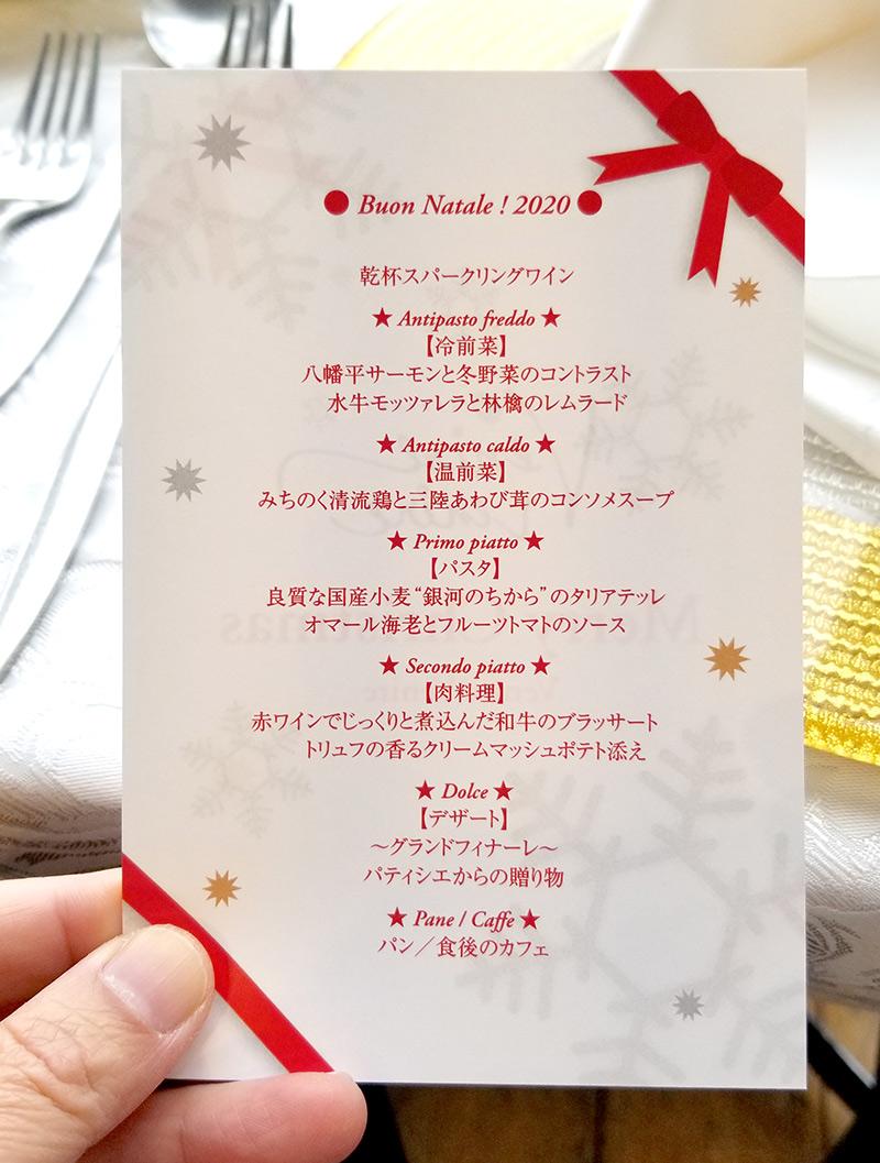 ベニーレベニーレのクリスマスランチ レビュー メニュー