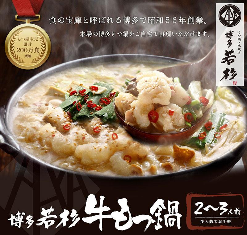 博多若杉牛もつ鍋セット(2~3人前)