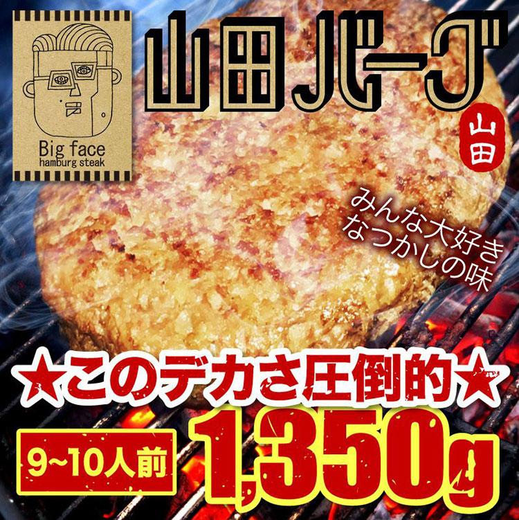 通販で買える!巨大ハンバーグ「山田バーグ」