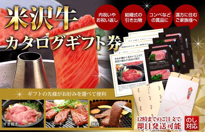米沢牛専門店さかの「米沢牛カタログギフト券」