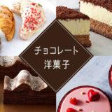 バレンタインギフトにおすすめな通販チョコスイーツ特集<洋菓子編>