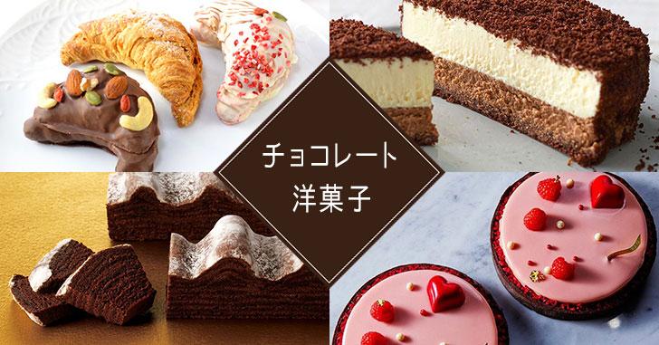 バレンタインギフトにおすすめなチョコレートの洋菓子ギフト
