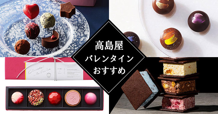 高島屋オンラインストアの一押しバレンタインチョコレート