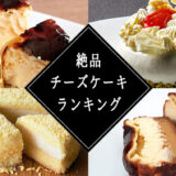 通販チーズケーキランキング〜食べてみて本当に美味しかったのはコレだ!