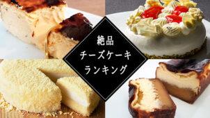 通販チーズケーキランキング2021〜食べてみて本当に美味しかったのはコレだ!