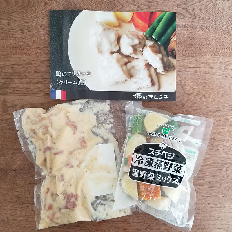鶏のフリカッセ(クリーム煮)の内容 俺のECの人気お取り寄せグルメ「俺のフレンチセット 5品」を食べた感想