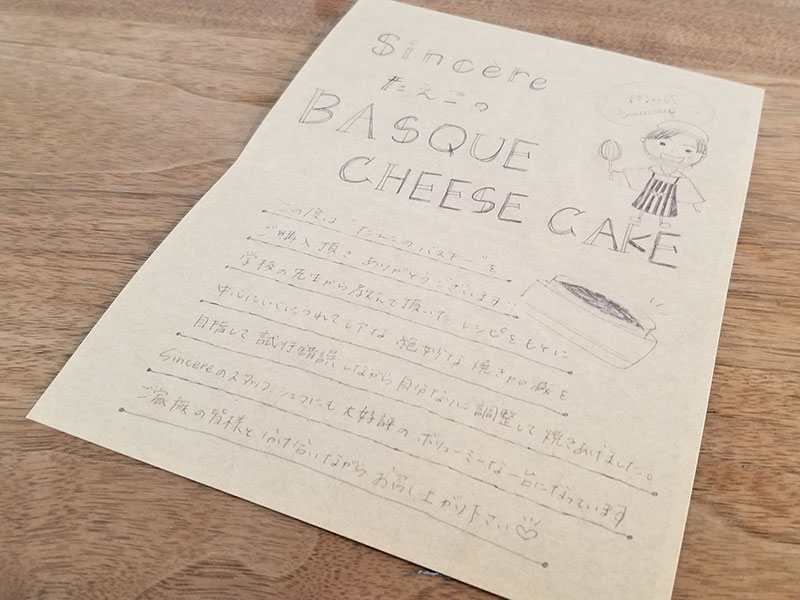 Sincere(シンシア)の通販バスクチーズケーキ 添付メッセージ