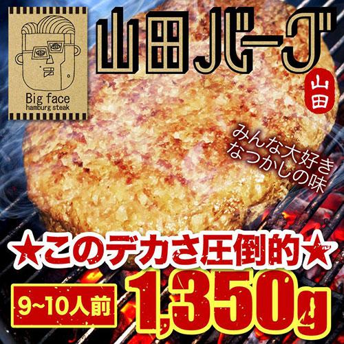 山田バーグ 1350g