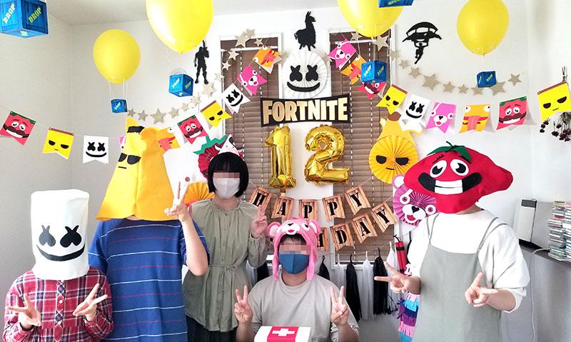 フォートナイトをテーマにした小学生男子の誕生日の飾り付け