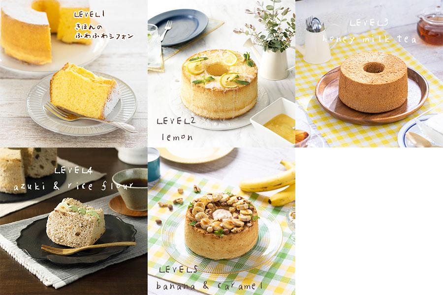 シフォンケーキのレッスン
