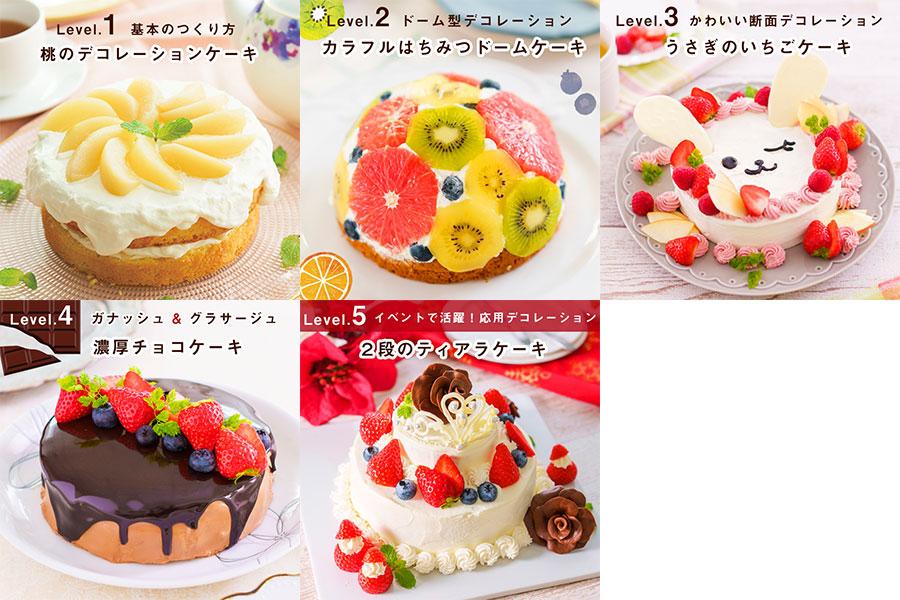 15cm型でつくる!デコレーションケーキのレッスン(全5回)