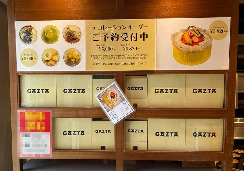 店内 デコレーションオーダー 白金高輪「GAZTA(ガスタ)」の本家直伝バスクチーズケーキ