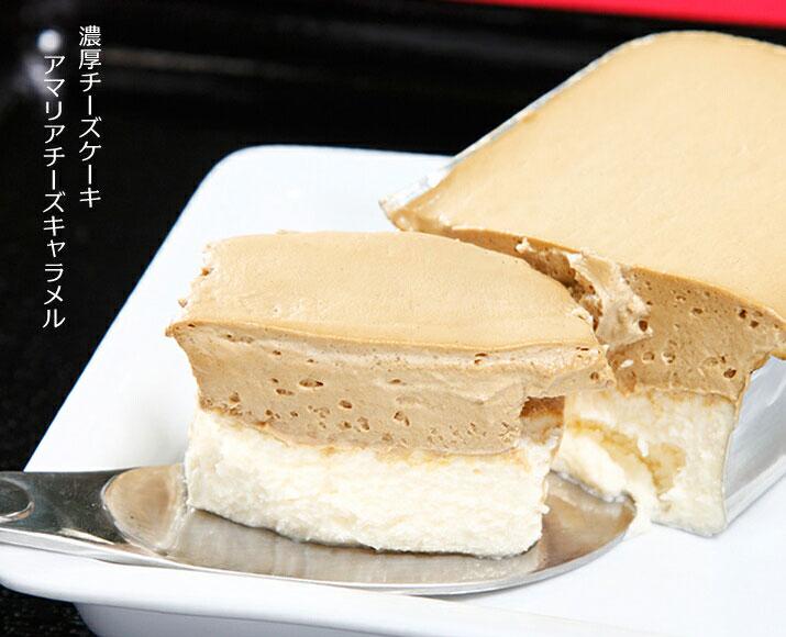 神田沙也加さんのおすすめ「濃厚チーズケーキ アマリアチーズキャラメル」